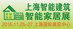 2015中国(上海)国际智能建筑智能家居展览会[http://www.cnsensor.net/xw/xwmb.asp?id=1149]--------2015中国(上海)国际智能建筑智能家居展览会[HIT:957]